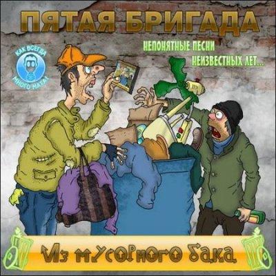 Пятая Бригада - Из мусорного бака  (2010)