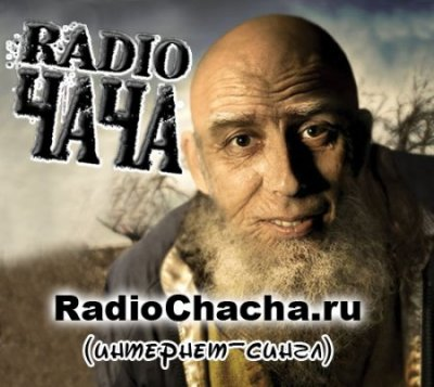 Radio ЧАЧА - RadioChacha [Single] (2010)