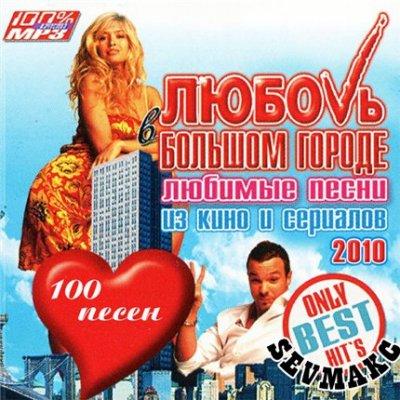 Любовь в Большом Городе - песни из кино и сериалов (2010)