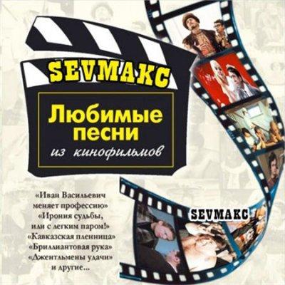Любимые Песни из Кинофильмов (2010)
