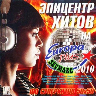 Эпицентр Хитов на Europa Plus (2010)