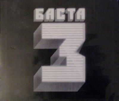 Баста - Баста 3 (2010)