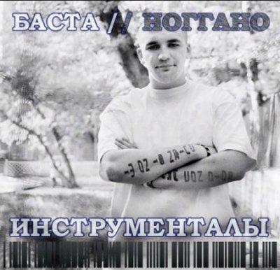 Баста (Ноггано) - Instrumentals (2010)