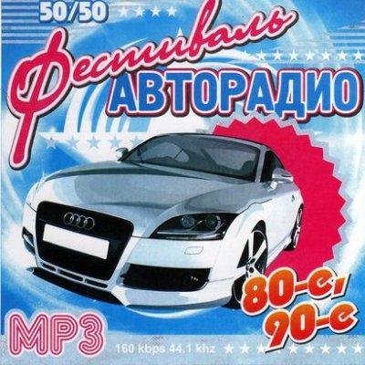Фестиваль авторадио 80-е, 90-е 50/50 (2010)