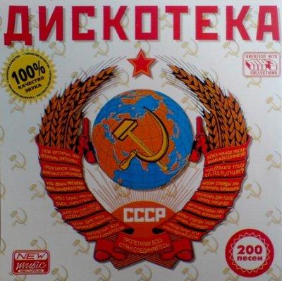 Дискотека СССР vol.1 (2008)