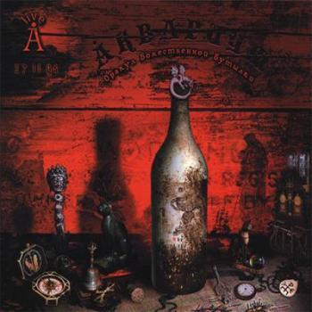 Аквариум - Оракул Божественной Бутылки (2010)