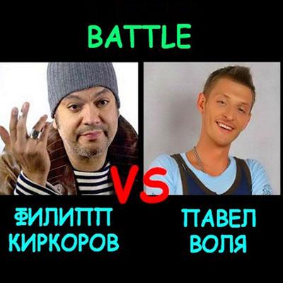Павел Воля Vs. Филипп Киркоров - Battle (2010)
