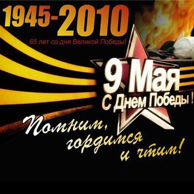 Песни Победы (2009)