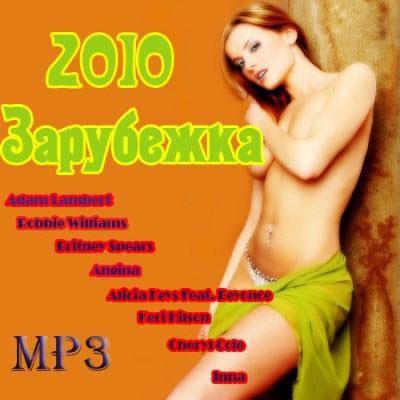 Зарубежка (2010)