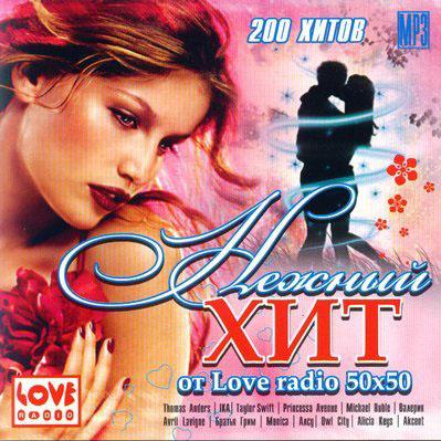 Нежный Хит от Love Radio (2010)