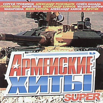 Армейские Хиты (2010)