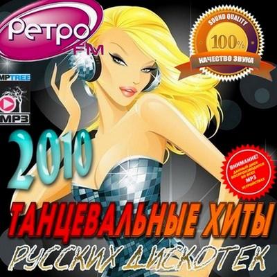Танцевальные хиты русских дискотек (2010)