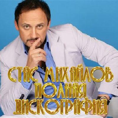 Стас Михайлов - Полная Дискография (1997 - 2010)