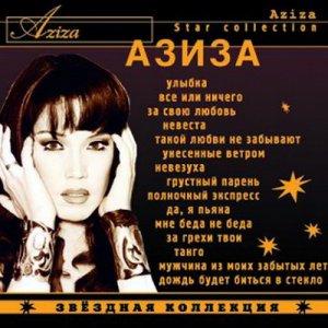 Азиза - Звездная коллекция (2003)