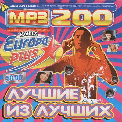 Лучшие Из Лучших От Europa Plus 50/50 (2010)