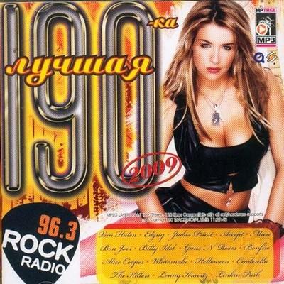 Лучшая 190-ка Rock Radio (2009)