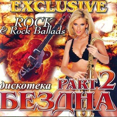 Exclusive Бездна Rock & Rock Ballads 2 (2010)