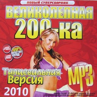 Великолепная 200-ка. Танцевальная версия (2010)