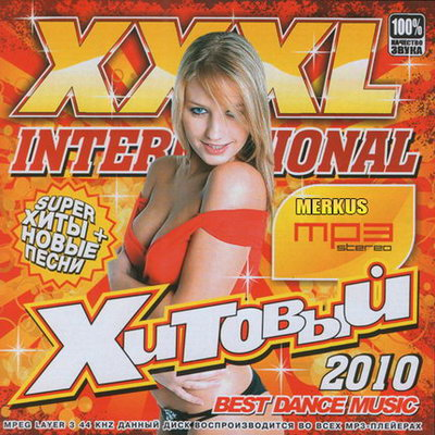 XXXL International Хитовый (2010)