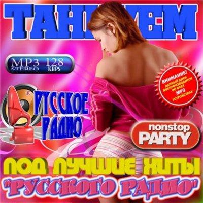 Танцуем под лучшие хиты Русского Радио (2010)