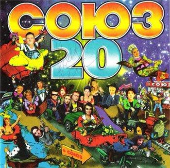 Союз 20 (2010)