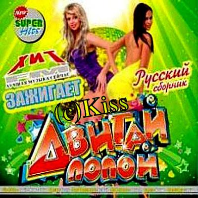 Двигай Попой Хит FM Зажигает Русский (2010)