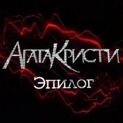 Агата Кристи - Эпилог. Прощальный концерт (2010)