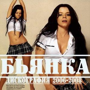 Бьянка - Дискография (2006-2008)