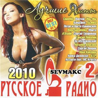 Лучшие Хиты Русского Радио 2 (2010)