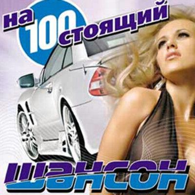 На 100стоящий шансон (2010)
