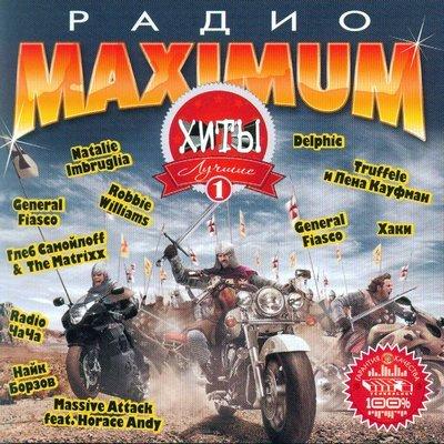 Лучшие Хиты Радио MAXIMUM (2010)