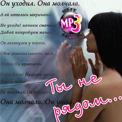 Ты Не Рядом (2010)