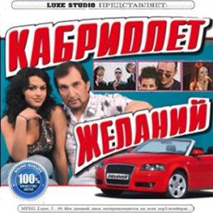Кабриолет желаний (2010)