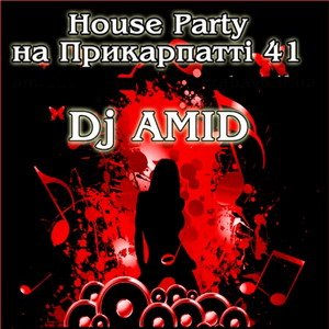 House Party на Прикарпатті 41 (2010)