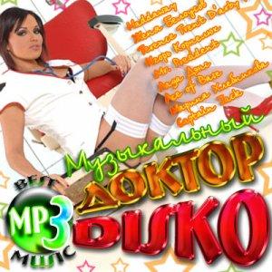 Музыкальный Доктор Disko (2010)