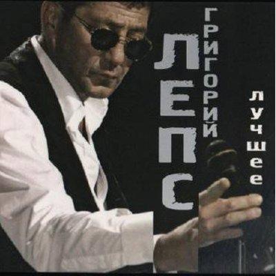 Григорий Лепс - Лучшее (2009)