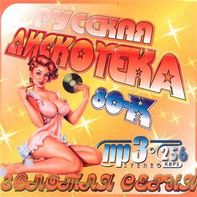 Русская дискотека 80-х Золотая серия (2010)