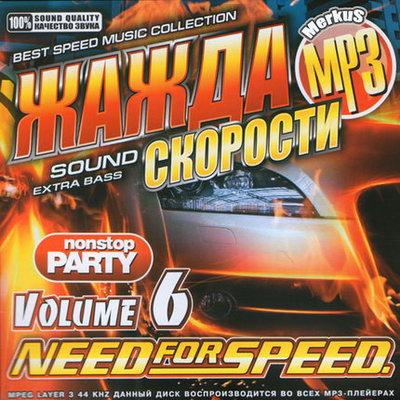 Жажда Скорости Need For Speed vol.6 (2010)