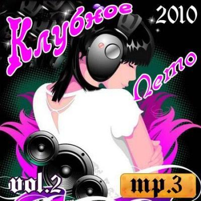 Клубное лето 2 (2010)
