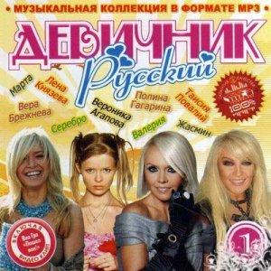 Девичник Русский (2010)