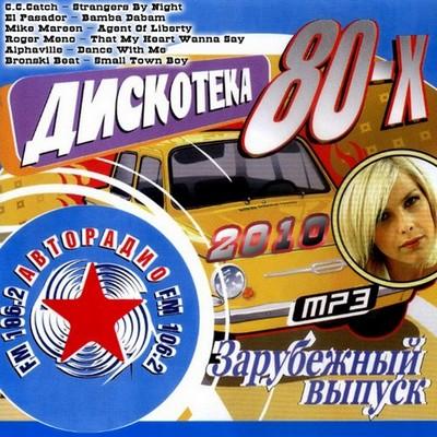 Авторадио. Дискотека 80-х Зарубежная (2010)