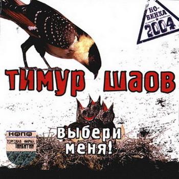 Тимур Шаов - Выбери меня (2004)