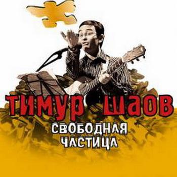 Тимур Шаов - Свободная частица (2006)