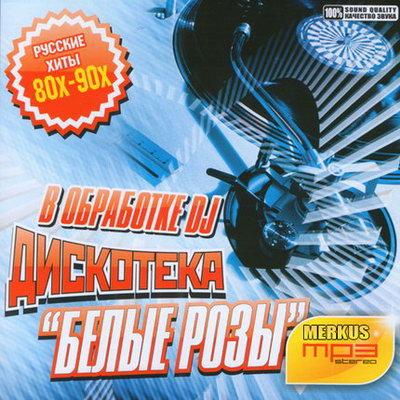 """Дискотека """"Белые розы"""" В Обработке DJ (2010)"""