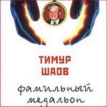 Тимур Шаов - Фамильный медальон (1997)