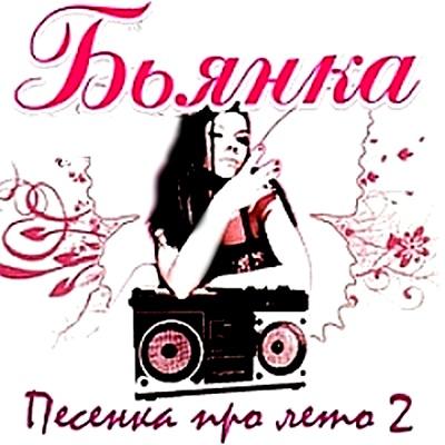 Бьянка - Песенка про лето 2 (2010) mp3