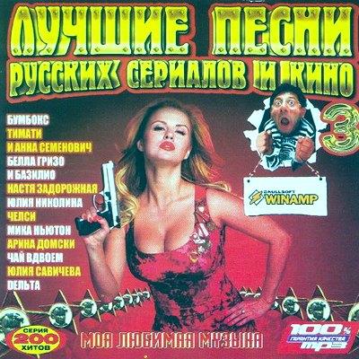Лучшие песни Русских сериалов и кино 3 (2010)