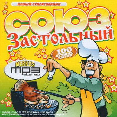 Союз Застольный (2010)