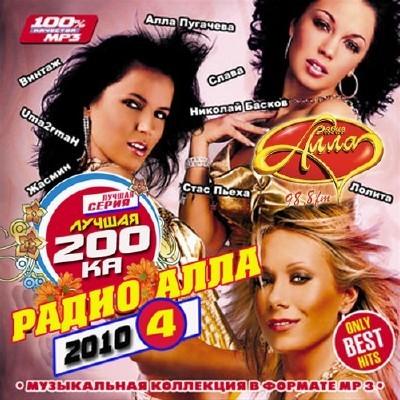 Лучшая 200-ка радио Алла 4 (2010)