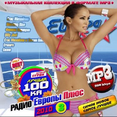 Лучшая 100-ка Европы Плюс 3 50/50 (2010)
